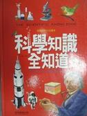 【書寶二手書T5/少年童書_WEZ】科學知識全知道_方洲