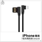 iPhone USB T型 25cm 充電線 傳輸線 數據線 玩遊戲線不卡 充電短線 手機 充電數據線 短線