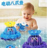 洗澡玩具兒童電動噴水八爪魚小輪船嬰浴缸【極簡生活館】