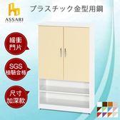 ASSARI-水洗塑鋼緩衝半開雙門鞋櫃(寬83深37高112cm)綠