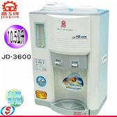 【信源電器】10.5公升【晶工牌溫熱全自動開飲機】JD-3600/JD3600