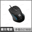 羅技 Logitech G300S 玩家級光學滑鼠【電競/DPI 可調/Logi/有線/自訂設定檔/色彩可調/Buy3c奇展/G300】