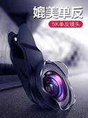 廣角手機鏡頭微距iPhone神器7p攝像頭魚眼蘋果8X通用單反plus拍照 時尚教主