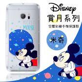 【迪士尼】HTC 10 / M10 賞月系列 防摔氣墊空壓保護套◆贈送! 小小兵 充電線◆
