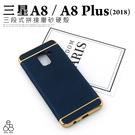 三段式 硬殼 三星 A8 2018 / A8+ 2018版 手機殼 金屬 超薄 Plus 保護殼 磨砂 電鍍 全包 簡約質感