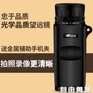 精品 BIJIA袖珍單筒望遠鏡高清高倍望眼鏡微光夜視非紅外演唱會  自由角落
