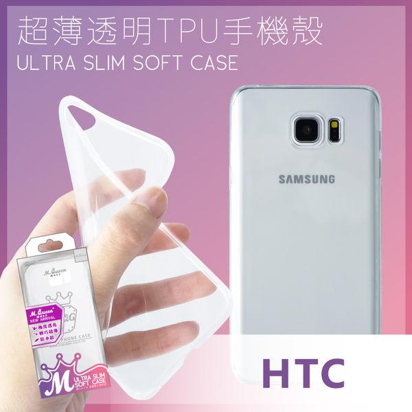 MQueen膜法女王 HTC U11 透明 超薄 TPU 手機殼 防指紋 透氣 不黏手機 彈性