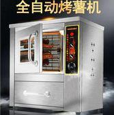 紅薯機 浩博烤紅薯機全自動烤地瓜機商用電熱旋轉烤玉米爐土豆機番薯烤箱 第六空間 MKS
