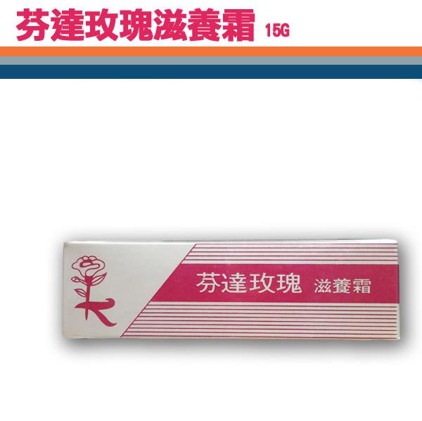 芬達玫瑰滋養霜 15G【PQ 美妝】
