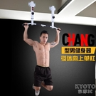 引體向上器墻體門單杠家用室內雙桿吊架鍛煉家庭運動鍛煉健身器材 京都3C YJT