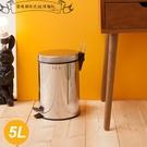 【JL精品工坊】優雅腳踏式垃圾桶5公升/回收桶/垃圾桶/紙簍/台灣製造/不銹鋼