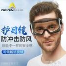防疫護目鏡 代爾塔101104防目鏡防塵飛濺防霧風沙騎行實驗室工業打磨勞保眼鏡 阿薩布魯