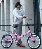 折疊自行車女式單車超輕代步便攜輕便迷妳小型變速減震男學生成人igo 瑪麗蘇精品鞋包