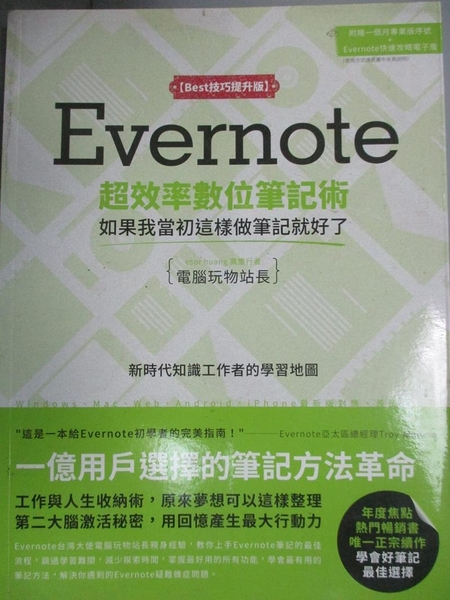 【書寶二手書T2/電腦_QJG】Evernote超效率數位筆記術(Best技巧提升版)_電腦玩物站長