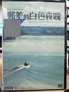 挖寶二手片-0B01-563-正版DVD-電影【郵差的白色夜晚】-榮獲威尼斯影展最佳導演獎(直購價)