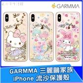 GARMMA 三麗鷗 流沙保護殼 iPhone ixs max ixr ix i8 i7 i6 Plus 手機殼 保護殼 流沙殼 Kiity 雙子星 美樂蒂