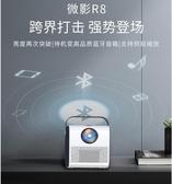 投影儀 2020新款微影R8家用微型投影儀便攜式無線高清可連蘋果安卓手機一體機 快速出貨YYS