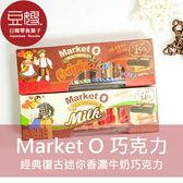 【即期良品】韓國零食 好麗友 Market O 經典迷你巧克力(經典/牛奶)