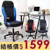 電腦椅/電競椅 凱堡 蓋爾高機能T手賽車椅【A15889】主管椅/辦公椅