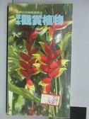【書寶二手書T9/動植物_LFK】草本觀賞植物(二)