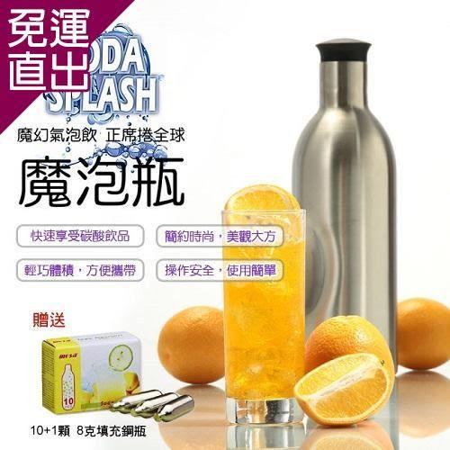 Soda Splash 魔泡瓶氣泡水機(內含氣彈11顆)單一規格【免運直出】