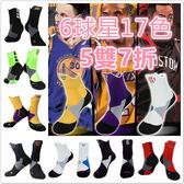 【5雙79】NBA菁英籃球襪 中筒毛巾襪 厚底籃球襪 精英襪 後低窪 襪子 短襪 運動襪 Curry