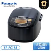 [Panasonic國際牌]10人份IH微電腦電子鍋 SR-FC188