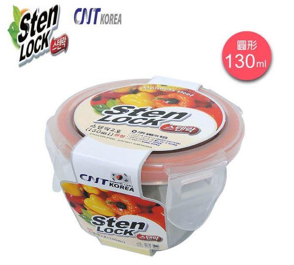 **小饅頭**STENLOCK 史丹利高級不銹鋼保鮮盒130ml(圓形)(B68-042)