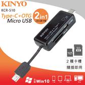 □KINYO 耐嘉 KCR-510 Type C + OTG 二合一讀卡機 Micro USB SD TF 多功能 讀卡器