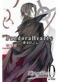 潘朵拉之心10