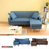 【RICHOME】神奈川日式L型沙發-藍色