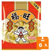 旺旺 福旺分享包 250g (6入)/箱【康鄰超市】
