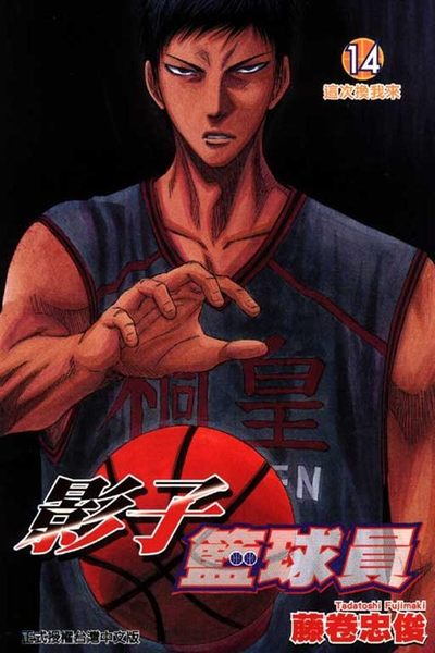 (二手書)影子籃球員(14)
