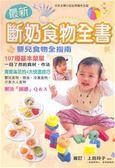 (二手書)最新斷奶食物全書