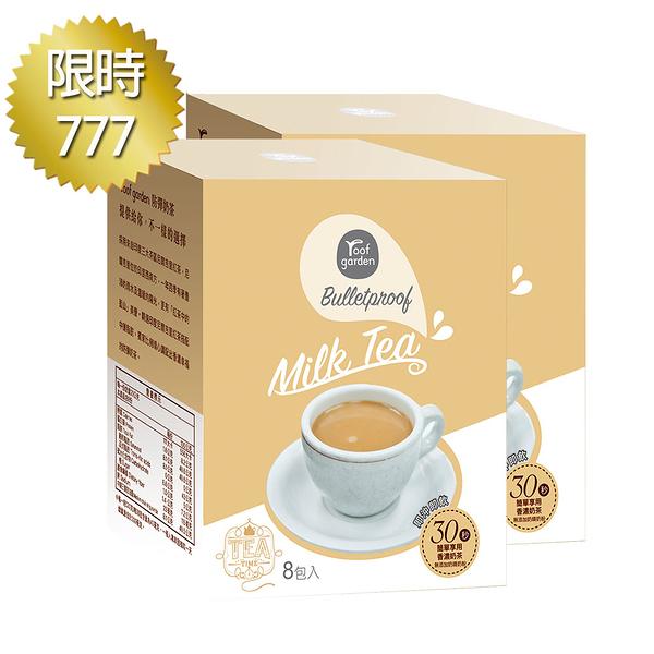 【限時777】Roof Garden防彈奶茶2入組