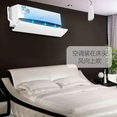 冷氣擋風板罩空調風口檔冷氣冷氣盾導冷氣擋板月子防直吹-適用80公分