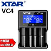 現貨 XTAR 智能充電器 VC4 智能 電池充電器 四槽 八槽 充電器 快速充電