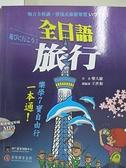 【書寶二手書T2/語言學習_HBG】全日語旅行_樂大維