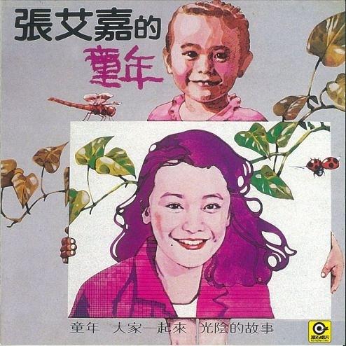 【停看聽音響唱片】【黑膠LP】張艾嘉 / 童年