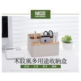 ※家居系列 木紋風多用途收納盒 (2入) 多格 整理盒 置物盒 遙控器 桌面 化妝盒 文具 筆筒 雜物盒