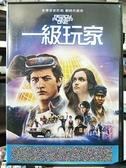 挖寶二手片-P01-342-正版DVD-電影【一級玩家】-導演史蒂芬史匹柏(直購價)