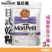貓倍麗 日式乾糧 貓飼料 成貓鮮魚什錦3lb【寶羅寵品】