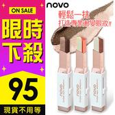 限時特價-NOVO 絲絨漸變色雙色眼影棒眼影筆(3.8g)【AN SHOP】