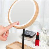 網紅木質小鏡子化妝鏡便攜台式帶led燈宿舍女學生桌面摺疊梳妝鏡     科炫數位