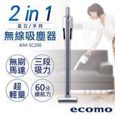 促銷【日本ecomo】充電式無線吸塵器 AIM-SC200