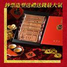 嘉冠喜 鈔票煎餅禮盒 1盒組【Miss.Sugar】【C000212】