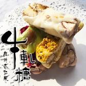 玫瑰牛軋糖~使用杏仁果粒、麥芽糖 不黏牙150克 純手工 【正心堂】