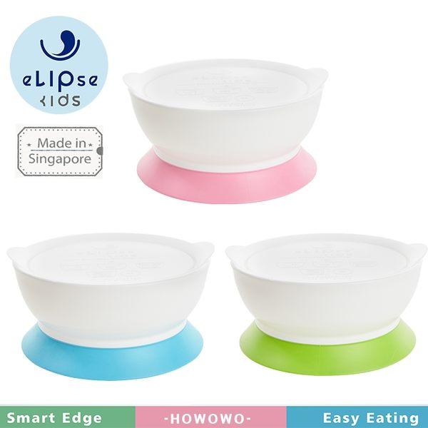 新加坡 eLIpseKids 吸盤碗 幼兒Easy學習吸盤碗 + 防塵蓋 2032