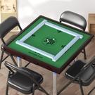 麻將桌摺疊便攜家用簡易棋牌手搓手動宿舍麻雀台可兩用多功能餐桌 夢幻小鎮