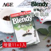 日本 AGF Blendy 增量 優華咖啡 (11+1入) 24g 即溶咖啡 咖啡 黑咖啡 即溶 沖泡飲品